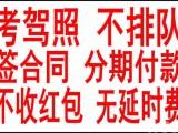 闵行华漕五村附近学车 学费可分期首付三仟 60天拿证