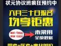 南宁志贤教育 2017公考暑假先锋班7月开启报名