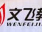 文飞教育加盟