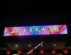 专注于高品质大型LED发光字\楼顶招牌工程厂家