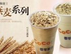 coco奶茶加盟如何?coco奶茶加盟能有保障吗?