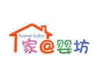 家婴坊孕婴童用品加盟