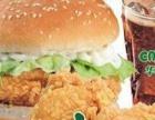 华莱士汉堡加盟 西餐快餐 炸鸡脆皮鸡排加盟费多少
