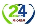 北京万家乐燃气灶 维修各点 24H在线客服联系方式多少