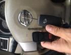 常德武陵区启明街道配汽车芯片钥匙,各种摇控器24小时上门服务