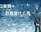 北京专业代办互联网金融公司注册注册要求