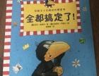 3-6岁儿童绘本 图书 读物 故事书