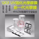 热塑性全贴合UV热熔光学胶膜