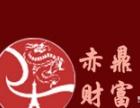 上海赤鼎众筹