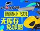 捷鹰模型飞行器加盟