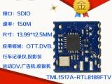 运动DVRTL8189FTV模块定制