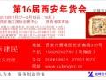 2018第十六届西安年货会 曲江会展中心火热招商中