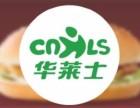 华莱士加盟 快餐连锁 投资金额 1-5万元