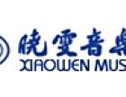 晓雯音乐学校加盟
