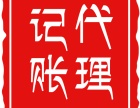 福州国地税代理记账报税年检年报