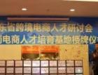 广州番禺跨境电商培训|亚马逊速卖通ebay|一对一