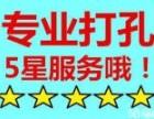 杨浦区鞍山路空调打孔 家庭打洞 工程专业钻孔