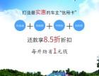 深圳东亚能源优优白条加油85折全国总部招商