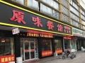 张家港市长安中路281号 酒楼餐饮 商业街卖场