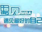福州太奇2019MBA/MPAcc名师0基础2班等你来