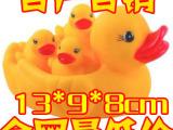 供应洗澡戏水玩具 戏水鸭 亲子鸭 母子鸭 网鸭批发 搪胶玩具热卖