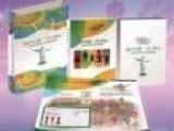 激情巴西辉煌奥运 钱币邮票珍藏册