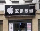 陕县苹果售后专业技术维修