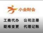 北京昌平区注册公司 北京代理代办注册公司流程 代理记账