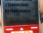 洛阳铁通电话办理中心