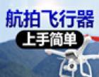 览意科技无人机加盟