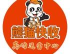 2019创业标杆企业形象大使,熊猫快收为你?#29260;?#19968;片创业天地