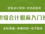 上海初级会计培训班 形象生动的参与真实财务决策