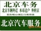 其实办理北京车辆过户外迁提档外地车辆落户北京并不复杂