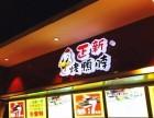正新烤鸭脖加盟 多种单品 平米开店 加盟优惠 2人开店