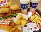 卡乐滋汉堡加盟多少钱/开一家汉堡店需要花多少钱