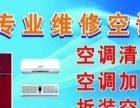 菏泽低价 、空调移机、空调维修、清洗、保养、回收
