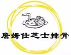 北京餐饮加盟 詹姆仕芝士排骨怎么加盟