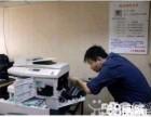淮安专业上门维修复印机,打印机一体机硒鼓加粉注墨