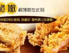 南京喜茶技术配方奶茶炸鸡汉堡不加盟培训班哪家好