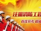 无锡2017年一级消防工程师报名条件考试时间