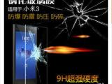 厂家供应批发 小米3 钢化防爆手机屏幕保护膜 电镀指纹油防指纹