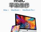 苹果电脑进水了黑屏了找拿专业苹果维修商免费检测