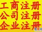 广州各地区专业办理公司注册,工商年检,一般纳税人申请