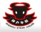 神户牛排 诚邀加盟