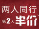 晋江白金汉英语培训学校 13周年庆,半价来袭!