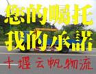 诚信认证十堰发到吴忠货运公司专业货运企业较便宜物流