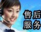 欢迎进入%徐州万和热水器 全市 各区万和售后服务总部电话