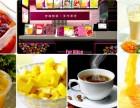 致爱丽丝奶茶加盟 品牌饮品加盟连锁店