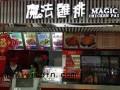 滨州魔法鸡排加盟怎么样 魔法鸡排加盟总共多少钱