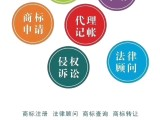 重庆九龙坡九龙坡周边商标续展